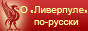 Liverbird.Ru: О «Ливерпуле» по-русски