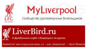 Фото к записи в блоге (c) Myliverpool.ru и Liverbird.ru